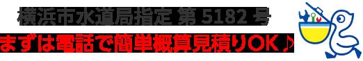 【横浜市水道局指定工事店】 ベストサポート トイレつまり・排水つまり・水漏れ修理なら