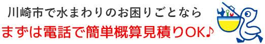 川崎市|トイレつまり・排水つまり・水漏れ修理なら