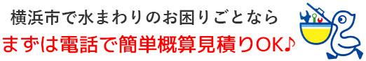 横浜市 トイレつまり・排水つまり・水漏れ修理なら